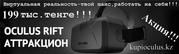 Oculus Rift. Гарантия! Бизнес под ключ! Весь Казахстан!